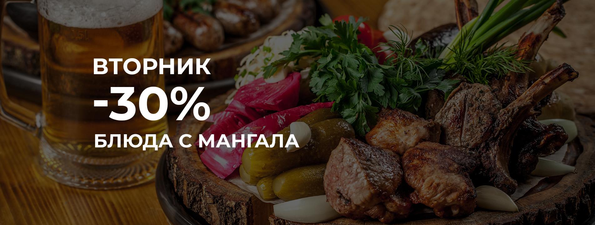 ВТОРНИК -30%