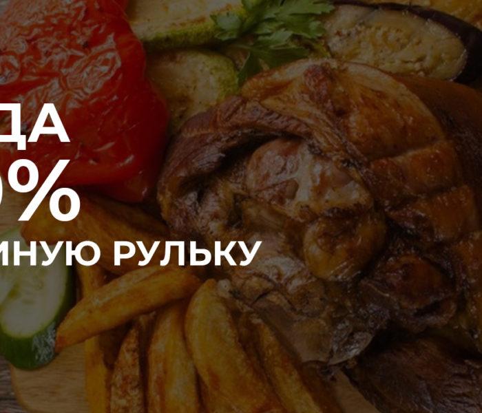 СРЕДА -30%