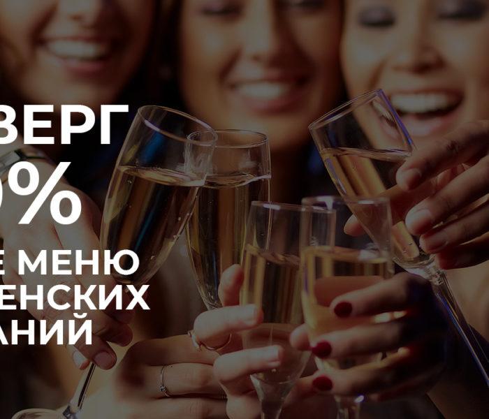 ЧЕТВЕРГ -30%