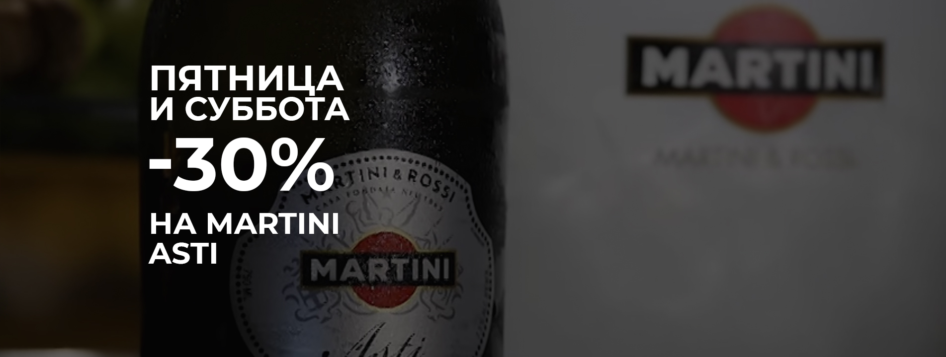 ПЯТНИЦА И СУББОТА -30%