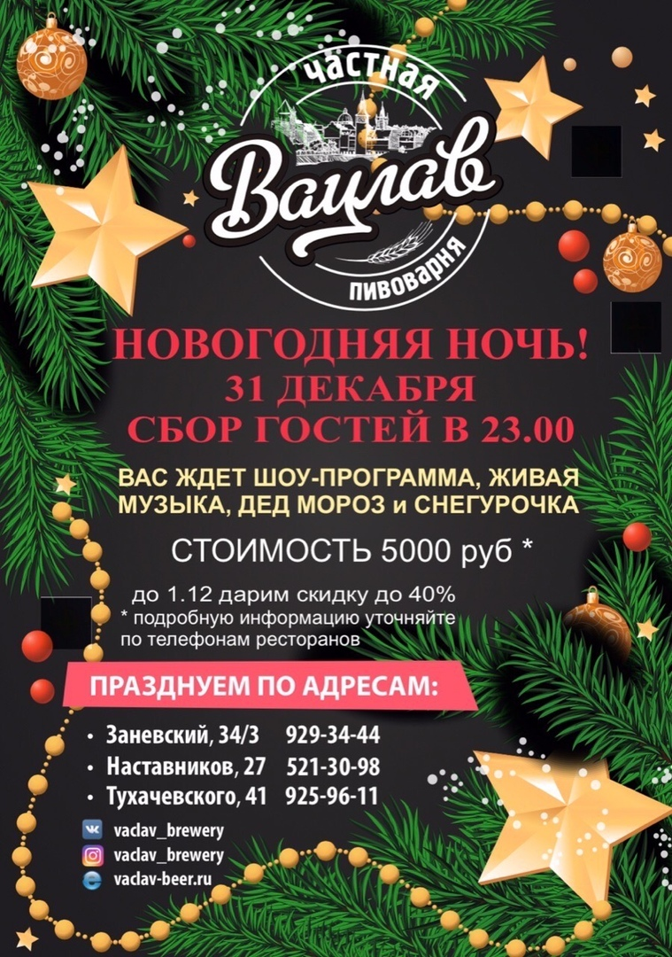 Новогодняя ночь «Вацлав»