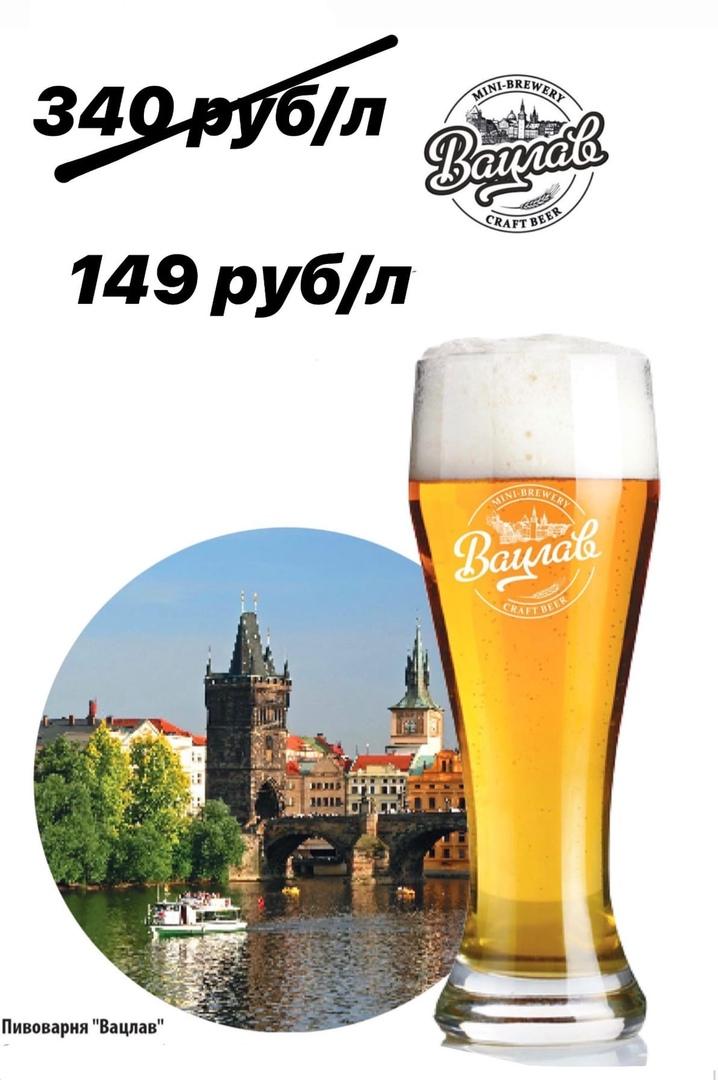 Литр пива за 149 рублей