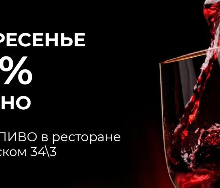 ВОСКРЕСЕНЬЕ -30%