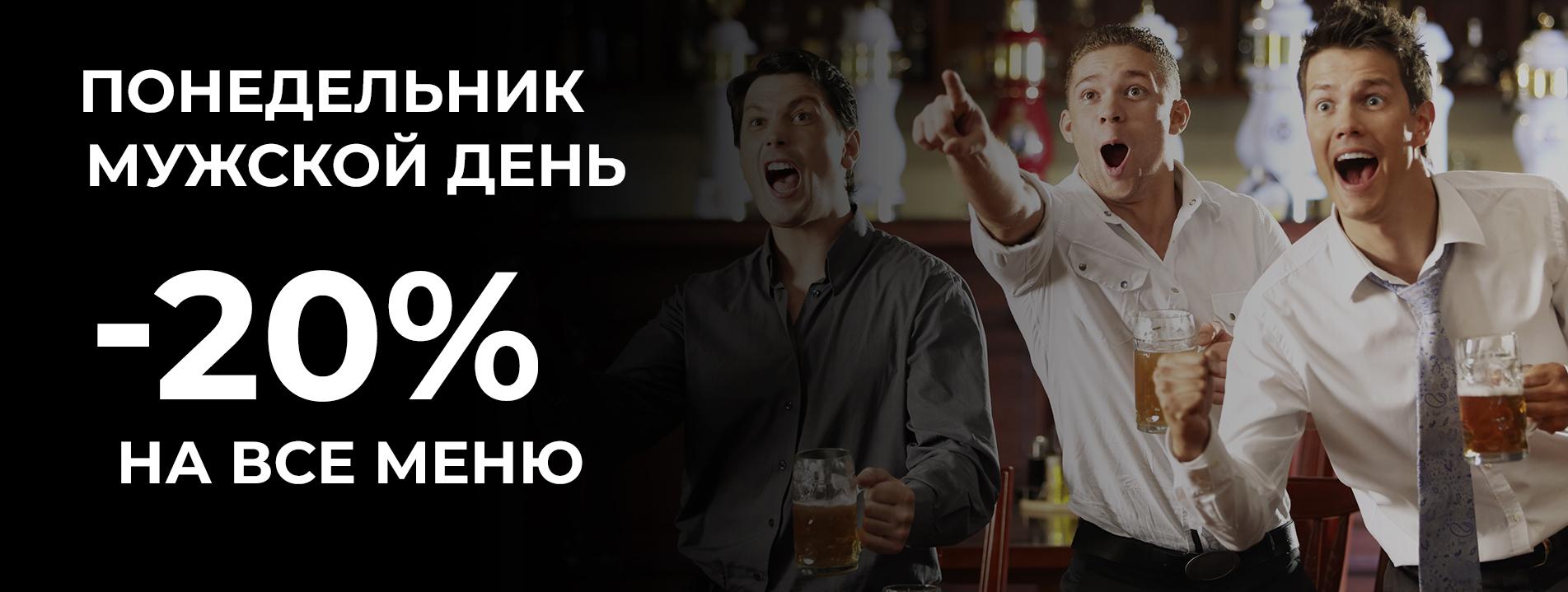 ПОНЕДЕЛЬНИК -20%