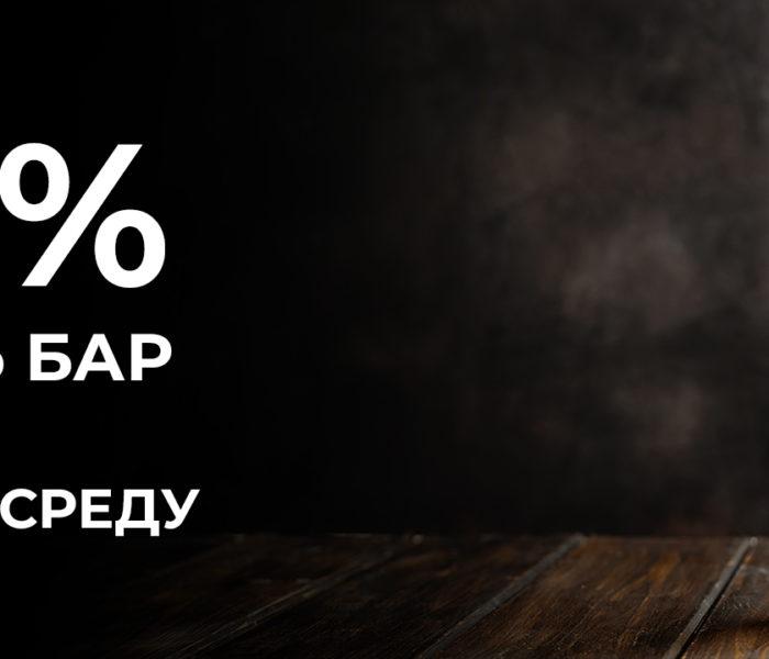 СРЕДА -20%