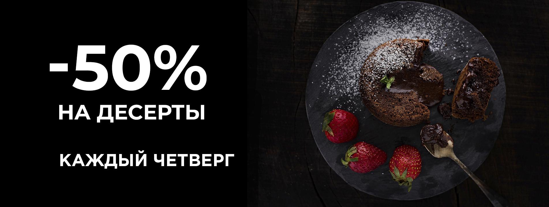 ЧЕТВЕРГ -50%