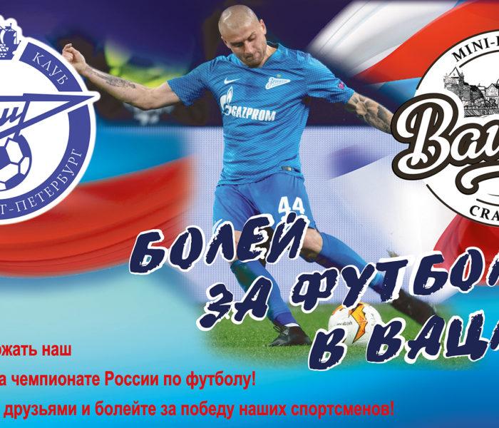Болей за футбол в «Вацлав»