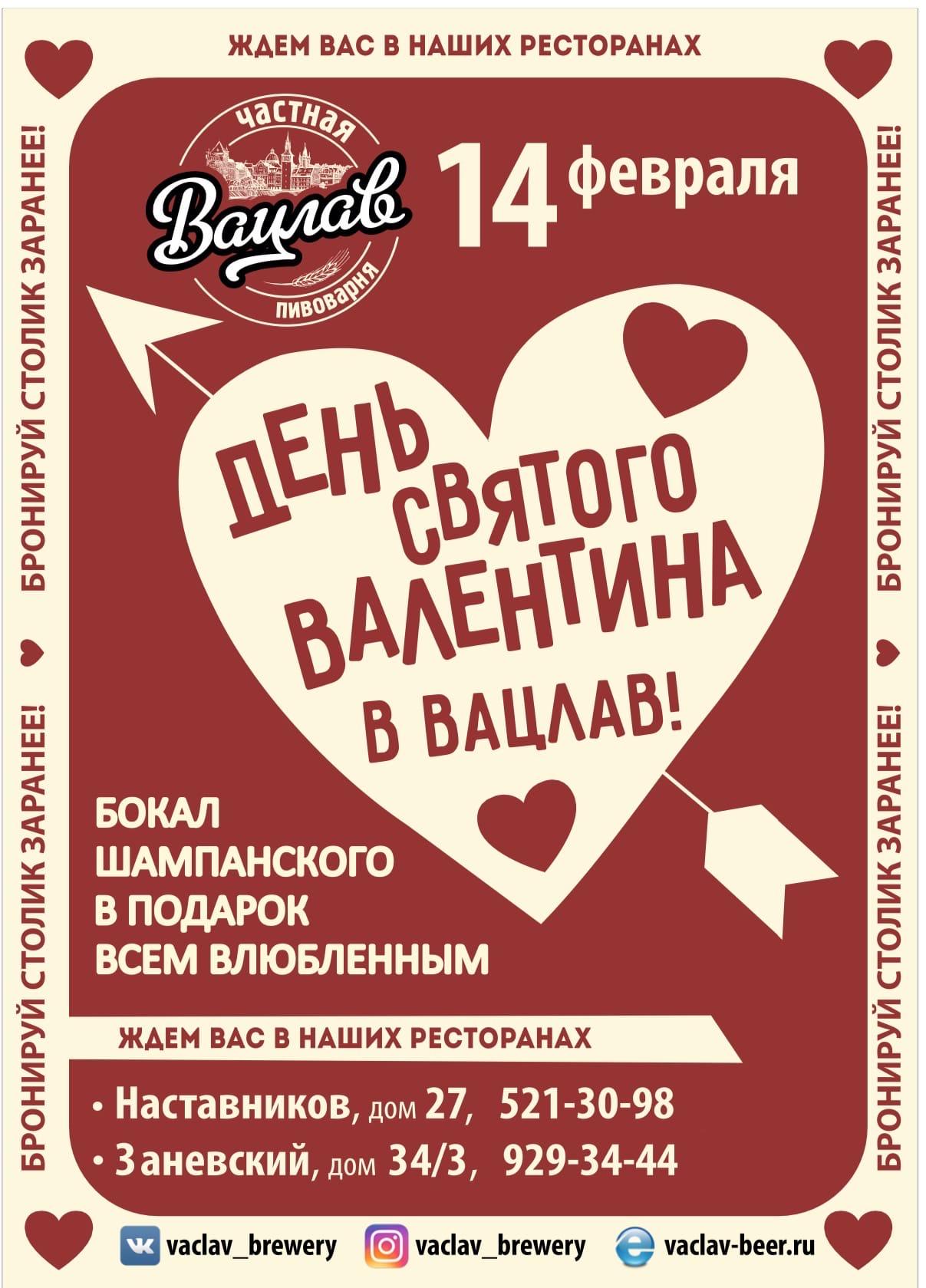 День всех влюбленных в ресторане «Вацлав»
