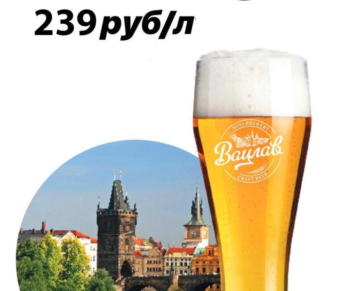 Литр пива за 239 рублей